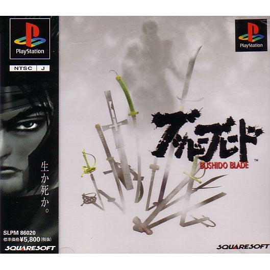 Image 1 for Bushido Blade