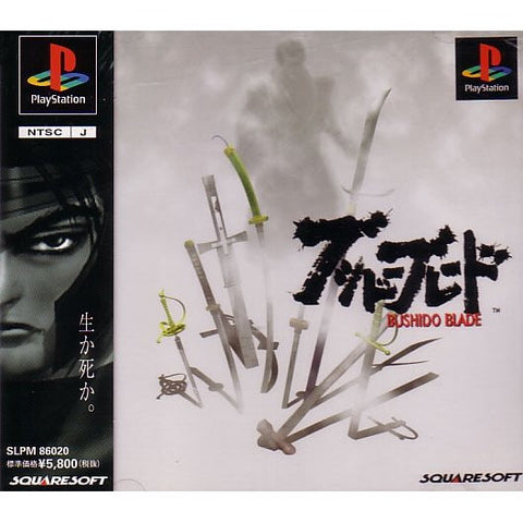 Image for Bushido Blade