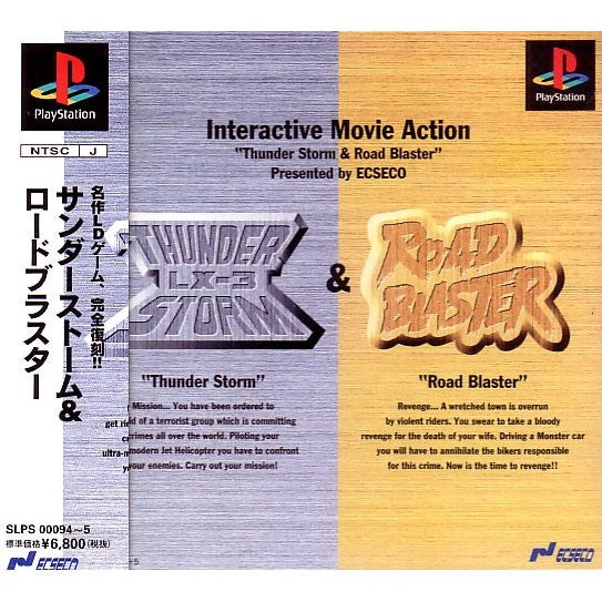 Image 1 for Thunder Storm LX-3 and Road Blaster