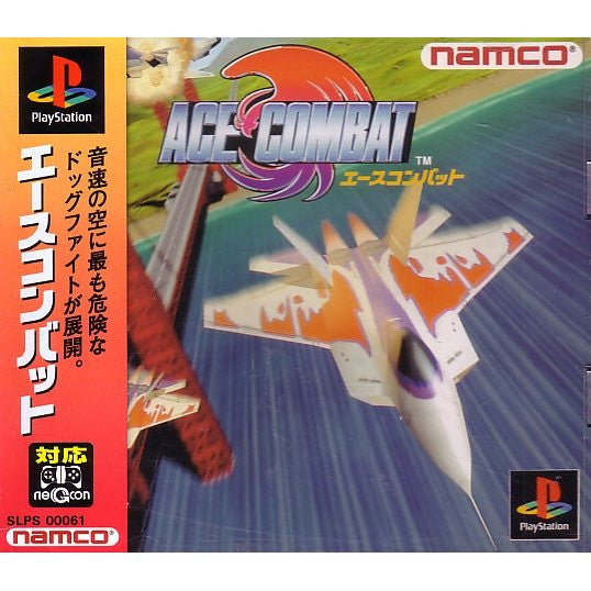 Image 1 for Ace Combat