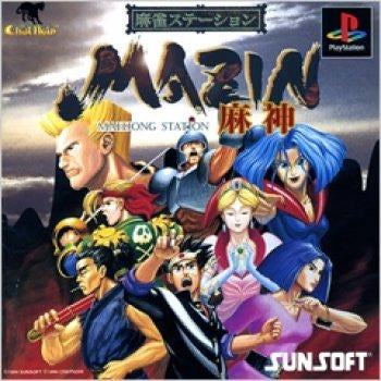 Image for Mahjong Station Mazin