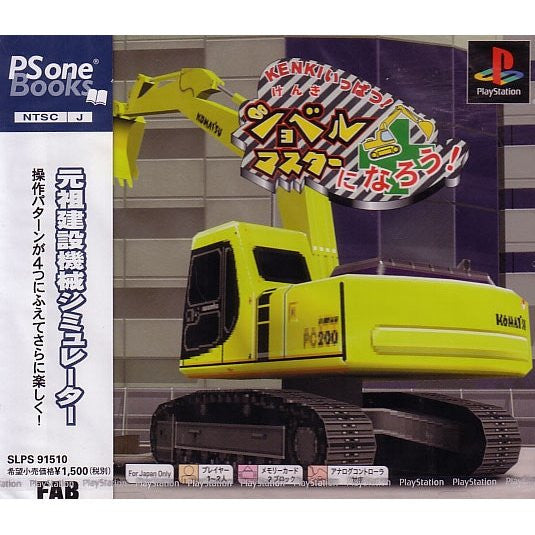 Image 1 for Crane Master Ninarou! KENKI Ippatsu! I will become a shovel Master! (PSONE Book)