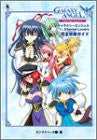 Image for Galaxy Angel Eternal Lovers Strategy Guide Book / Windows / Ps2