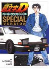 Image for Initial D Paper Craft Book Special Version