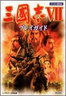 Image for Records Of The Three Kingdoms Sangokushi 7 Play Guide Book/ Windows