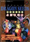 Dragon Seeds Saishu Shinka Keitai Strategy Guide Book / Ps