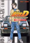 Image 1 for Initial D Special Stage Public Road Fastest Manual Book/ Ps2