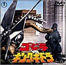 Image for Godzilla vs. King Ghidrah