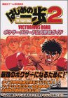 Hajime No Ippo 2: Victorious Road Boxer's Road Official Training Guide Book / Ps2