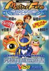 Image for Monster Rancher Advance Ultimate Breeders Bible Book V Jump / Gba