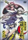Image for Kidou Shinsengumi Moeyo Ken Vol.2 [Limited Edition]