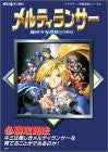 Image for Melty Lancer Ginga Shoujo Keisatsu 2086 Victory Strategy Guide Book / Ss