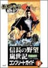 Image for Nobunaga's Ambition Ranseiki Complete Guide Book Gekan / Windows / Ps2 / Xbox