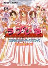 Love Hina Totsuzen No Engage Happening Complete Strategy Guide Book / Dc