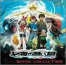 Image for Pocket Monsters The Movie: 'Wishing Star of the Seven Nights: Jirachi' Music Collection