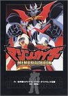 Image 1 for Mazinkaiser Memorial Book