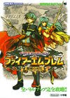 Image 1 for Fire Emblem : The Sacred Stones Strategy Guide Book / Gba