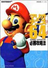 Image 1 for Mario Tennis 64 Victory Strategy Book/ N64