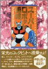 "Image 1 for Super Robot Gahou ""35th History Of Robot Anime"" Illustration Art Book"