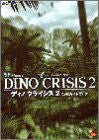 Image 1 for Dino Crisis 2 Official Guide Book / Ps