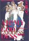 "Ah My Goddess ""Megamishin"" Postcard Book #2"