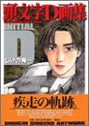 Image 1 for Initial D Illustration Art Book / Shuichi Shigeno