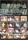 Pc Eroge Moe Girls Videogame Collection Guide Book  41
