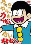 Image for Osomatsukun Vol.7