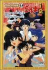 Image 1 for Ranma 1/2 OVA Series Vol.4