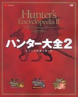 Image 1 for Hunter Daizen 2 Monster Hunter 2 Analytics Illustration Art Book