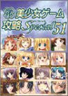 Image 1 for Pc Eroge Moe Girls Videogame Collection Guide Book  51