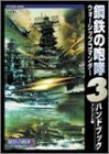 Kurogane No Houkou (3) Warship Commander Handbook / Windows