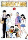 Image for Rumiko Takahashi Gekijou Vol.1