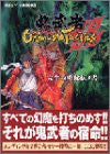 Image 1 for Onimusha Tactics Complete Strategy Guide Book / Gba