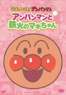 Image 1 for Soreike! Anpanman Pikapika Collection - Anpanman to Tekka no Makichan