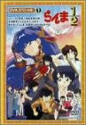 Image for Ranma 1/2 OVA Series Vol.1