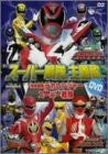 Image 1 for Super Sentai Main Theme DVD - Dekaranger Vs. Super Sentai