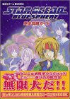 Image for Star Ocean: Blue Sphere Perfect Strategy Guide Book / Gbc