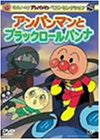 Image for Soreike! Anpanman Best Selection - Anpanman to Black Rollpanna