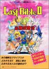 Image for Megami Tensei Gaiden: Last Bible Ii Victory Strategy Book / Gb