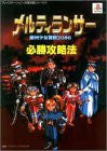 Image for Melty Lancer Ginga Shoujo Keisatsu 2086 Winning Strategy Guide Book / Ps