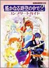 Image for Harukanaru Toki No Naka De 2 Complete Guide Book / Windows / Ps2