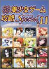 Image 1 for Pc Girl Games Strategy Special 11 Eroge Heitai Videogame Fan Book