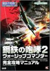 Image 1 for Kurogane No Houkou 2 Warship Commander Complete Capture Manual Book