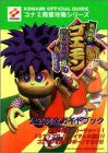 Mystical Ninja Starring Goemon Official Complete Guide Book / N64