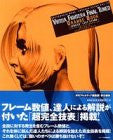 Virtua Fighter 4 Final Tuned Orange Book  Junkie's Last Stand  (Enterbrain Mook Arcadia Extra Vol.17)