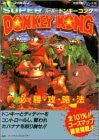 Image 1 for Donkey Kong Country Winning Strategy Guide Book / Snes