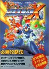 Image for Mega Man X Winning Strategy Book / Snes