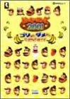 Image for Donkey Kong 2001 Gori Oshi Dame Oshi Strategy Guide Book / Gbc