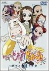 Image 1 for Ojamajo Doremi Dokkan! Vol.8